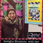 The Sea by Sedighe Ebrahimi