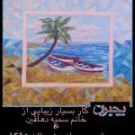 Somayyeh Dahaghin - imagery class 2017