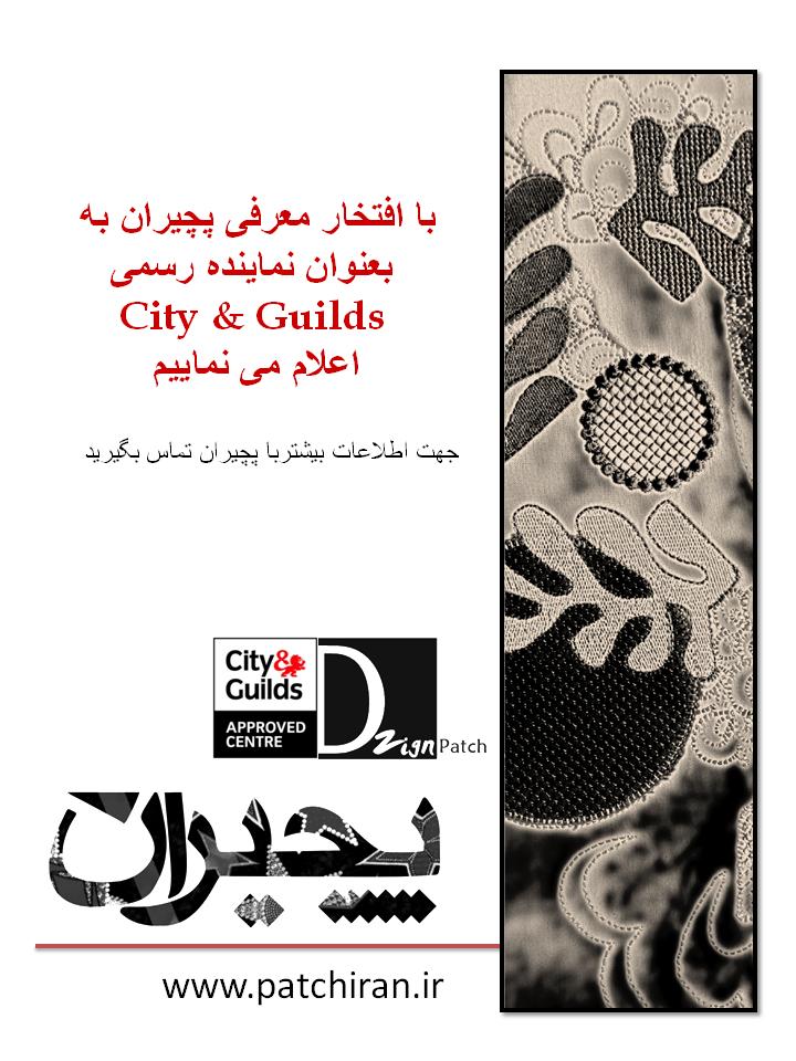 City & Guilds Certificate Classes Farsi