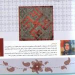 Maryam Baghaii