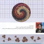 Fatemeh Ghafourian