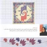 Farzaneh Kazami