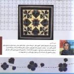 Parisa/Amineh  Azadi